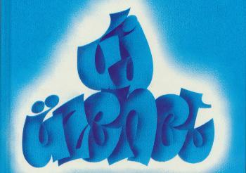 """2000. május 31-én mutatták be a Dunaújvárosról szóló """"Új üzenet"""" című könyvet"""